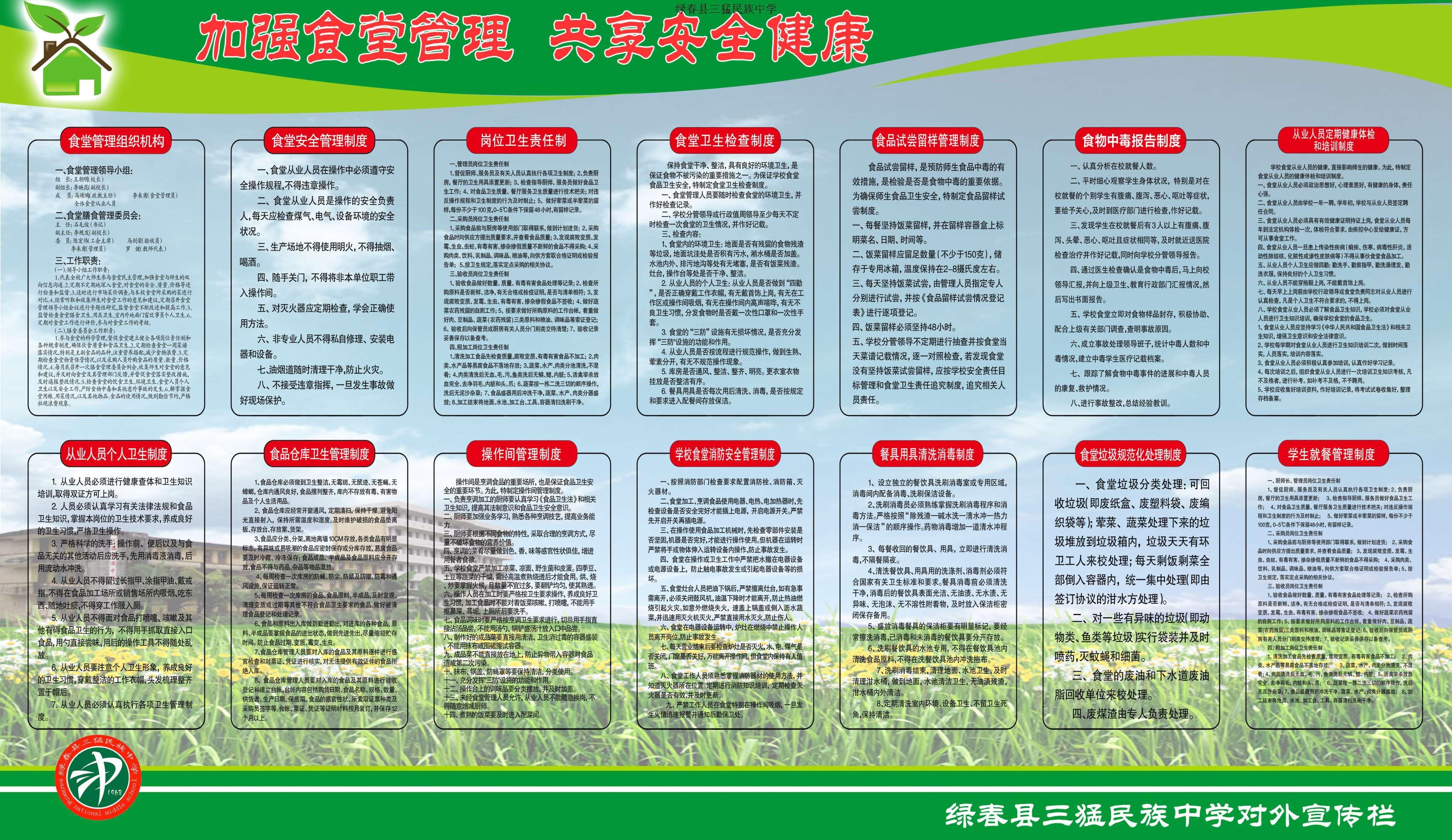 在线服务  办公室主任     李如松  教务处主任 杨瑞平  政教处主任